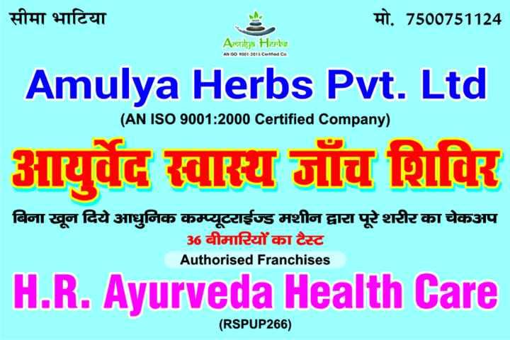 🔐 ग्रुप: मेडिटेशन ग्रुप - सीमा भाटिया मो . 7500751124 Amulya Herbs AN ISO 9001 : 2015 Certified Co . ( AN ISO 9001 : 2000 Certified Company ) Amulya Herbs Pvt . Ltd आयुर्वेद स्वास्य जाँच शिविर बिना खून दिये आधुनिक कम्प्यूटराईज्ड मशीन द्वारा पूरे शरीर का चेकअप 36 बीमारियों का टेस्ट Authorised Franchises H . R . Ayurveda Health Care ( RSPUP266 ) - ShareChat