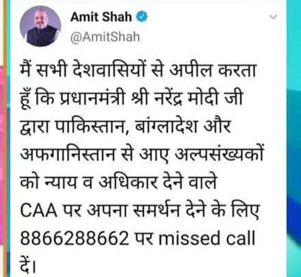 🔐 ग्रुप: संघर्ष न्यूज ग्रुप - Amit Shah @ AmitShah मैं सभी देशवासियों से अपील करता हूँ कि प्रधानमंत्री श्री नरेंद्र मोदी जी द्वारा पाकिस्तान , बांग्लादेश और अफगानिस्तान से आए अल्पसंख्यकों को न्याय व अधिकार देने वाले CAA पर अपना समर्थन देने के लिए 18866288662 पर missed call दें । - ShareChat