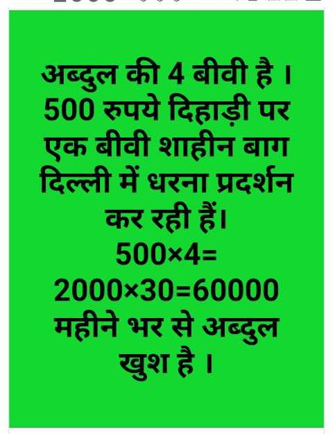 🔐 ग्रुप: संघर्ष न्यूज ग्रुप - अब्दुल की 4 बीवी है । 500 रुपये दिहाड़ी पर एक बीवी शाहीन बाग दिल्ली में धरना प्रदर्शन कर रही हैं । 500x4 = 2000x30 - 60000 महीने भर से अब्दुल खुश है । - ShareChat