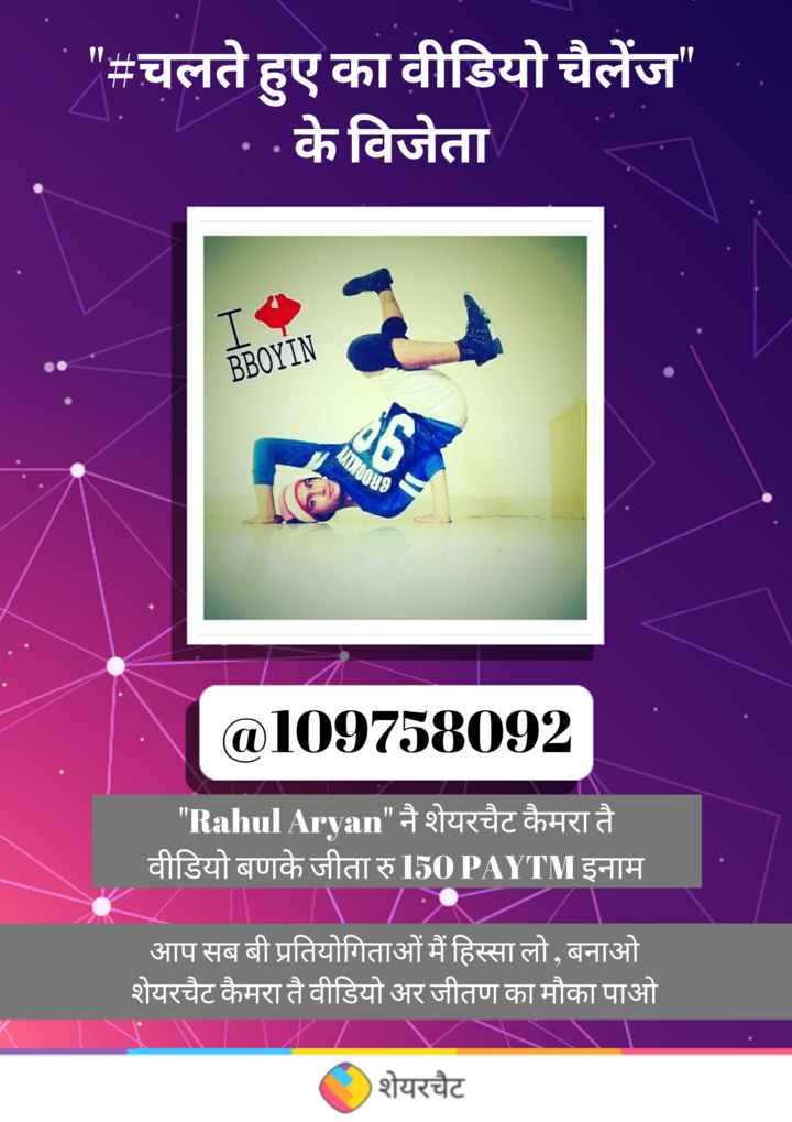 🚶चलते हुए का वीडियो चैलेंज - चलते हुए का वीडियो चैलेंज . . के विजेता BBOYIN 109758092 Rahul Aryan नै शेयरचैट कैमरा तै वीडियो बणके जीता रु 150 PAYTM इनाम आप सब बी प्रतियोगिताओं में हिस्सा लो , बनाओ शेयरचैट कैमरा तै वीडियो अर जीतण का मौका पाओ शेयरचैट - ShareChat