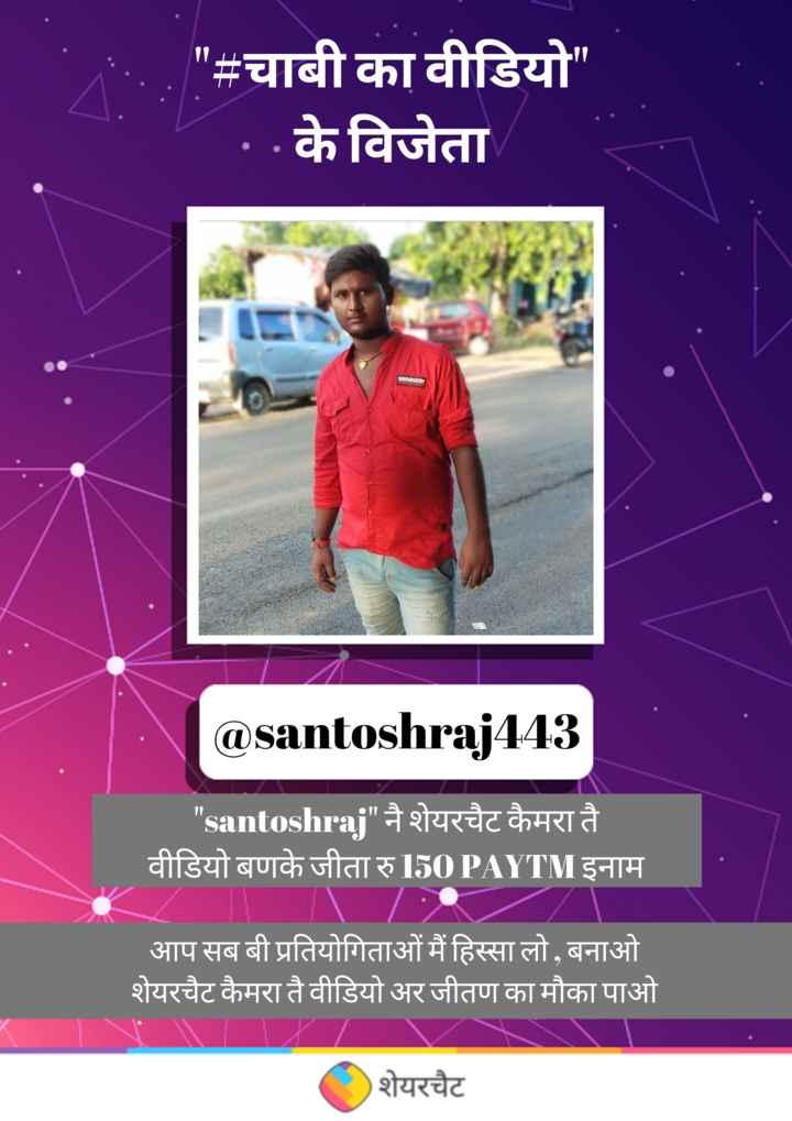 🔑चाबी का वीडियो - चाबी का वीडियो . . के विजेता @ santoshraj443 santoshraj नै शेयरचैट कैमरा तै वीडियो बणके जीता रु 150 PAYTM इनाम आप सब बी प्रतियोगिताओं में हिस्सा लो , बनाओ शेयरचैट कैमरा तै वीडियो अर जीतण का मौका पाओ शेयरचैट - ShareChat
