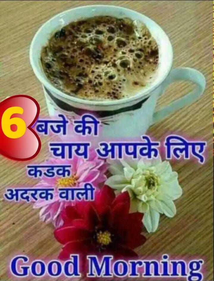 ☕ चाय के दीवाने - 6बजे की चाय आपके लिए कडक अदरक वाली Good Morning - ShareChat