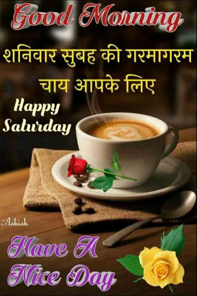 ☕ चाय के दीवाने - Good Morning शनिवार सुबह की गरमागरम चाय आपके लिए Happy Saturday Ashish Kawe K Evice Days - ShareChat