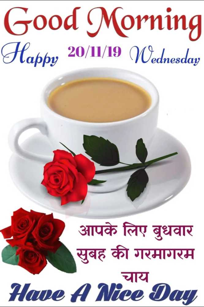 ☕ चाय के दीवाने - Good Morning Happy 20 / 11 / 19 Wednesday आपके लिए बुधवार सुबह की गरमागरम चाय Have A Nice Day - ShareChat