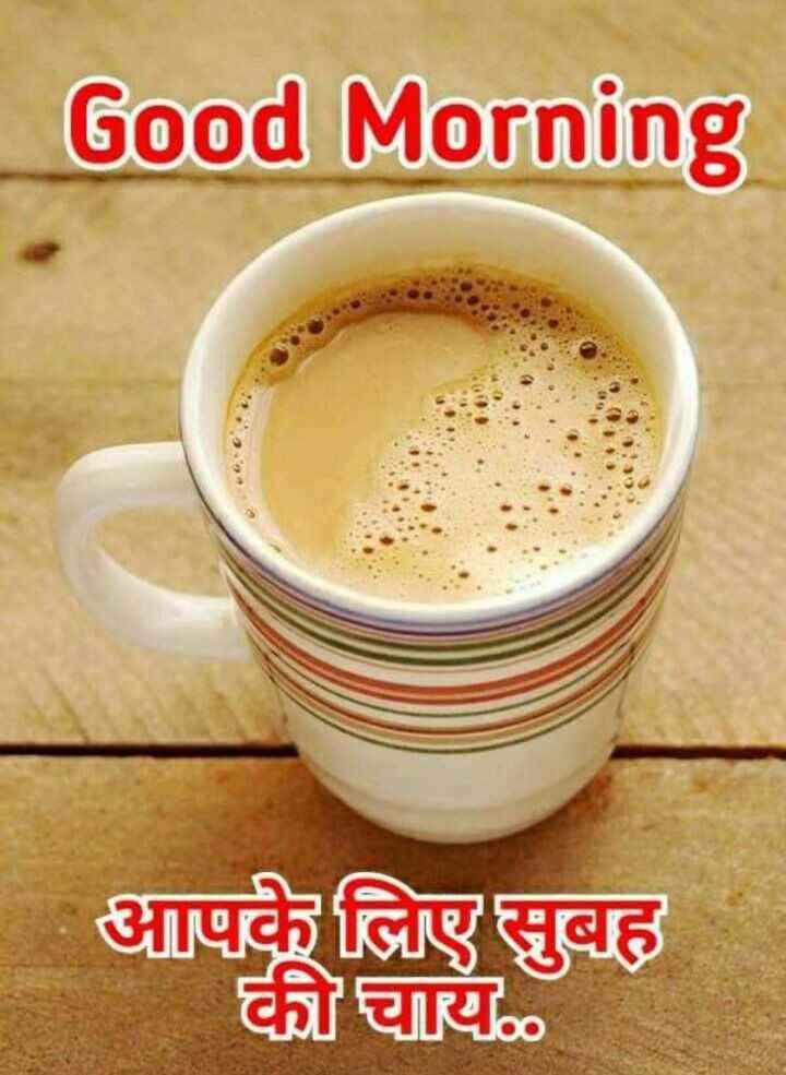 ☕ चाय के दीवाने - Good Morning आपके लिए सुबह की चाय . . - ShareChat