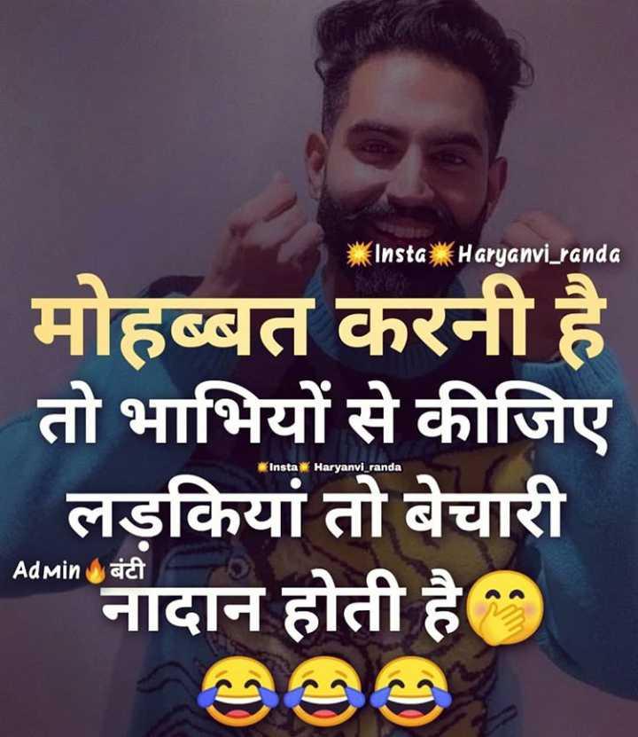 😂  चुटकला - * Instak Haryanvi _ randa मोहब्बत करनी है तो भाभियों से कीजिए लड़कियां तो बेचारी ' नादान होती है Insta Haryanvi _ randa Admin ict - ShareChat