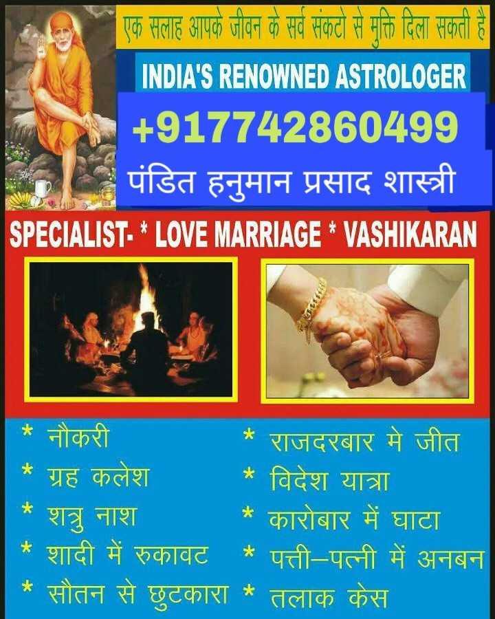 🏹चुनावी पार्टी - एक सलाह आपके जीवन के सर्व संकटो से मुक्ति दिला सकती है । INDIA ' S RENOWNED ASTROLOGER + 917742860499 पंडित हनुमान प्रसाद शास्त्री SPECIALIST . * LOVE MARRIAGE * VASHIKARAN * नौकरी * राजदरबार मे जीत * ग्रह कलेश * विदेश यात्रा * शत्रु नाश * कारोबार में घाटा * शादी में रुकावट * पत्ती - पत्नी में अनबन * सौतन से छुटकारा * तलाक केस - ShareChat