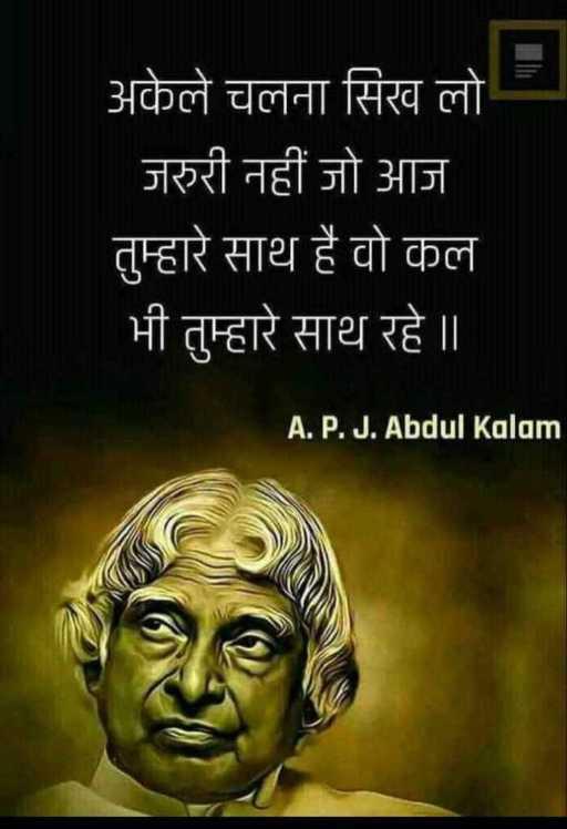 🏆चॅम्पियन कसे व्हायचे - अकेले चलना सिख लो जरुरी नहीं जो आज तुम्हारे साथ है वो कल भी तुम्हारे साथ रहे । A . P . J . Abdul Kalam - ShareChat