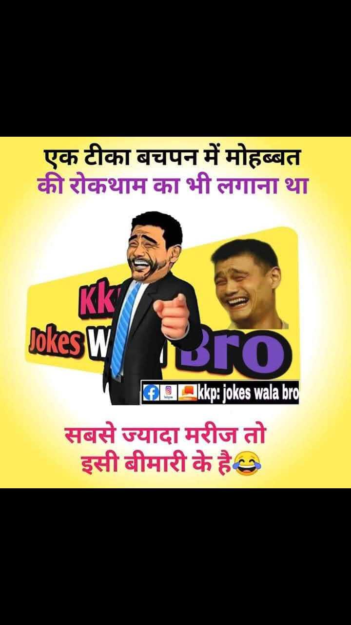 🤓 चेहरा बनाओ सबको हँसाओ - एक टीका बचपन में मोहब्बत की रोकथाम का भी लगाना था Kk Jokes W BIO £90kkp : jokes wala bro सबसे ज्यादा मरीज तो इसी बीमारी के है - ShareChat