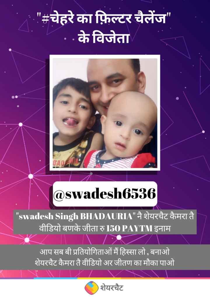 🎭चेहरे का फ़िल्टर चैलेंज - # चेहरे का फ़िल्टर चैलेंज . . के विजेता @ swadesh6536 swadesh Singh BHADAURIA नै शेयरचैट कैमरा तै वीडियो बणके जीता रु 150 PAYTM इनाम आप सब बी प्रतियोगिताओं में हिस्सा लो , बनाओ शेयरचैट कैमरा तै वीडियो अर जीतण का मौका पाओ शेयरचैट - ShareChat