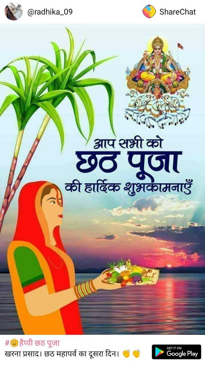 छठ पूजा लाइव - @ radhika _ 09 ShareChat आप सभी को छठ पूजा की हार्दिक शुभकामनाएँ # हैप्पी छठ पूजा खरना प्रसाद । छठ महापर्व का दूसरा दिन । GET IT ON Google Play - ShareChat