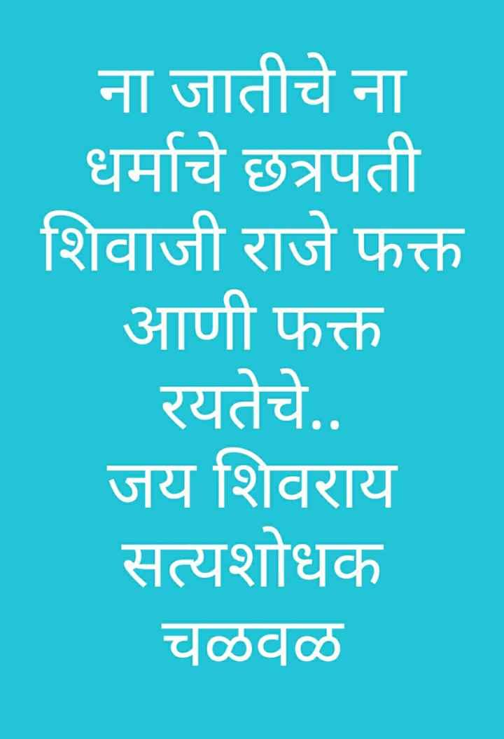 🚩छत्रपति शिवाजी महाराज जयंती - ना जातीचे ना धर्माचे छत्रपती शिवाजी राजे फक्त आणी फक्त रयतेचे . . जय शिवराय सत्यशोधक चळवळ - ShareChat