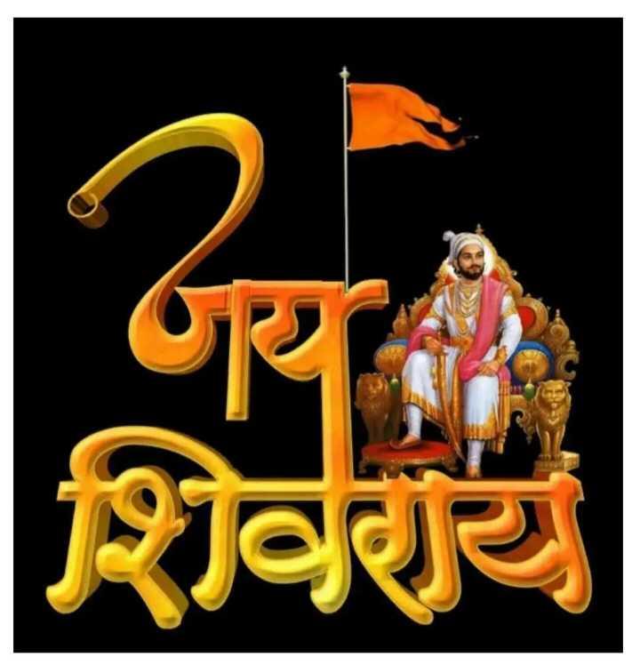 🚩छत्रपति शिवाजी महाराज जयंती - शिवराय - ShareChat