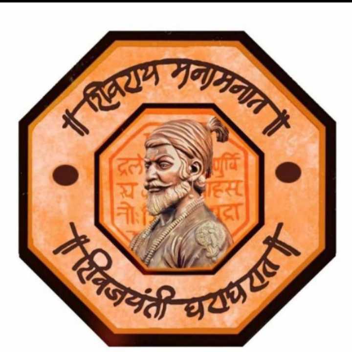 🚩छत्रपति शिवाजी महाराज जयंती - शिवजयं ( GU ) पाचन - ShareChat