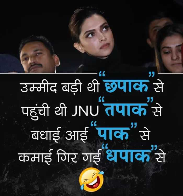 🎬छपाक v/s तानाजी🎬 - उम्मीद बड़ी थी छपाक से पहुंची थी JNU तपाक से बधाई आई पाक से कमाई गिर गई धपाक से - ShareChat