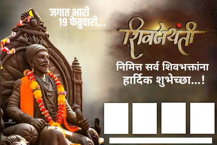 📜छ. शिवाजी जयंती बॅनर - जगात भारी _ _ 19 फेब्रुवारी . . . शिवलेयती निमित्त सर्व शिवभक्तांना हार्दिक शुभेच्छा . . . ! - ShareChat