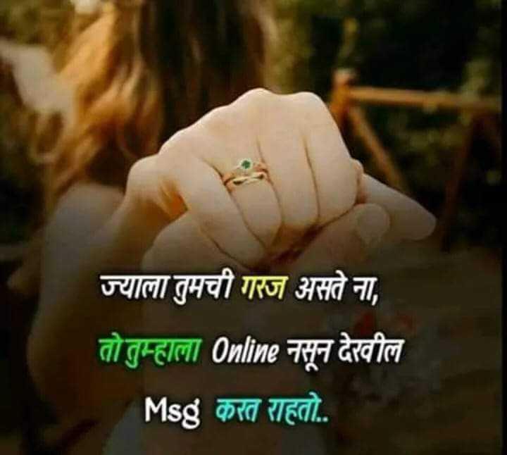 💔जख्मी दिल - ज्याला तुमची गरज असते ना , तो तुम्हाला Online नसून देखील Msg करत राहतो . . - ShareChat