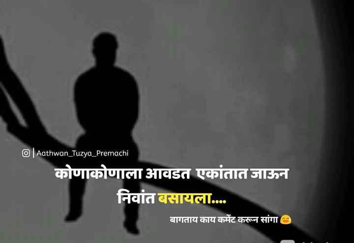 💔जख्मी दिल - O   Aathwan _ Tuzya _ Premachi कोणाकोणाला आवडत एकांतात जाऊन निवांत बसायला . . . . बागताय काय कमेंट करून सांगाल - ShareChat