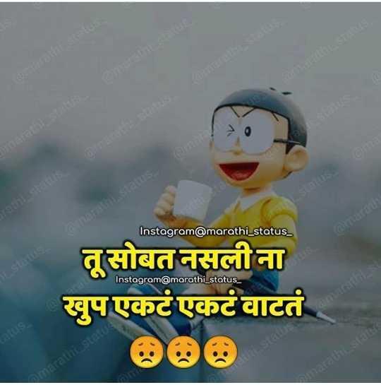 💔जख्मी दिल - marathi Status marathi status arathi status marathi . status o Instagram @ marathi _ status _ amarath S histatus तूसोबत नसली ना खुप एकटं एकटं वाटतं Instagram @ marathi _ status _ omarathis marathi status marathi status - ShareChat