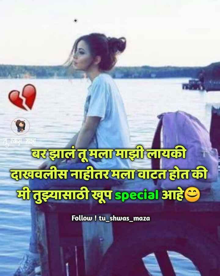 💔जख्मी दिल - श्वास माना बरझालं तूमला माझी लायकी दाखवलीस नाहीतरमला वाटत होत की मी तुझ्यासाठी खूप special आहे Follow ! tu _ shwas _ maza - ShareChat