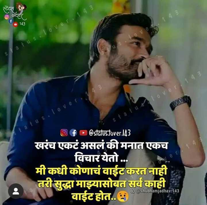 💔जख्मी दिल - लव्हर a143 SatusLover , 143 st a turnover 14 3 . tatus . Iover . O f @ stalus . tover . 143 खरंच एकटं असलं की मनात एकच विचार येतो . . . मी कधी कोणाचं वाईट करत नाही तरी सुद्धा माझ्यासोबत सर्व काही © @ shubhamjadhav : 143 - ShareChat