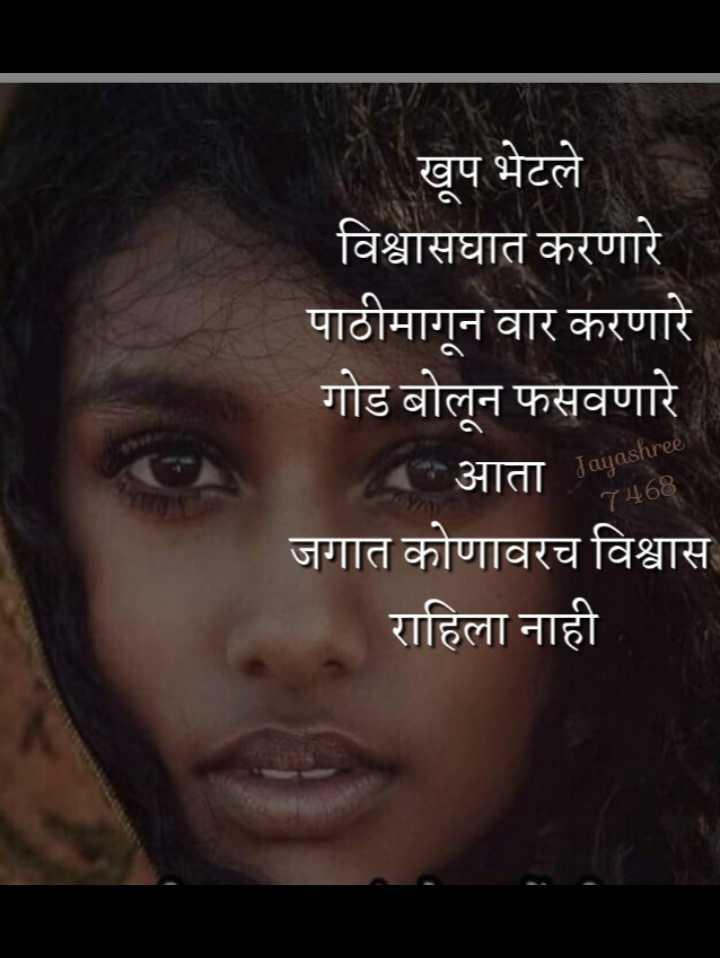 💔जख्मी दिल - खूप भेटले विश्वासघात करणारे पाठीमागून वार करणारे गोड बोलून फसवणारे Jayashree जगात कोणावरच विश्वास राहिला नाही - ShareChat