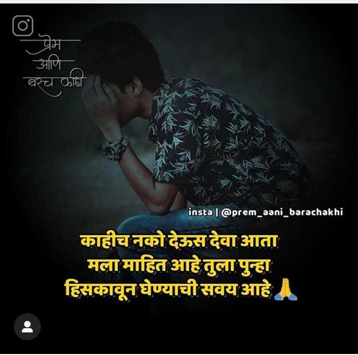 💔जख्मी दिल - ' instal @ prem _ aani _ barachakhi काहीच नको देऊस देवा आता मला माहित आहे तुला पुन्हा हिसकावून घेण्याची सवय आहे - ShareChat