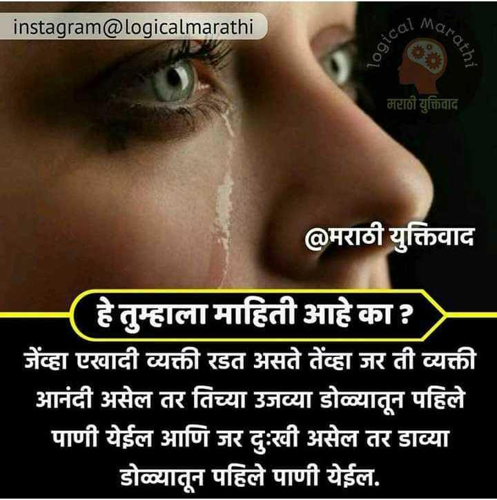 🎓जनरल नॉलेज - Marat instagram @ logicalmarathi dical मराठी युक्तिवाद @ मराठी युक्तिवाद हे तुम्हाला माहिती आहे का ? जेंव्हा एखादी व्यक्ती रडत असते तेंव्हा जर ती व्यक्ती आनंदी असेल तर तिच्या उजव्या डोळ्यातून पहिले पाणी येईल आणि जर दुःखी असेल तर डाव्या डोळ्यातून पहिले पाणी येईल . - ShareChat