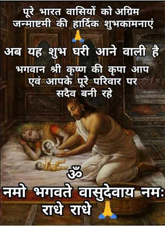 जन्माष्टमी की बधाई - ' पूरे भारत वासियों को अग्रिम जन्माष्टमी की हार्दिक शुभकामनाएं अब यह शुभ घरी आने वाली है भगवान श्री कृष्ण की कृपा आप एवं आपके पूरे परिवार पर सदैव बनी रहे नमो भगवते वासुदेवाय नमः राधे राधे - ShareChat