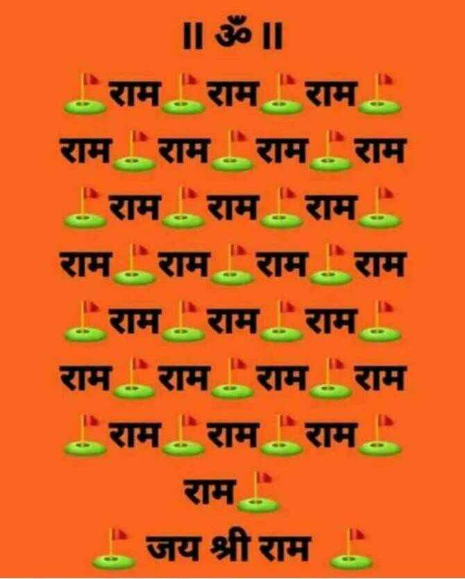 🙏🌺जय बजरंगबली🌺🙏 - ॥ ॐ ॥ राम राम राम राम राम राम राम राम राम राम राम राम राम राम राम राम राम राम राम राम राम राम . . राम . . जय श्री राम - ShareChat