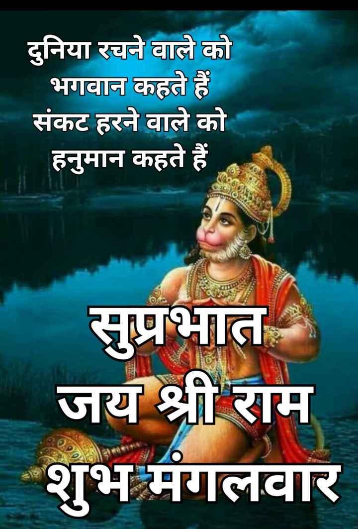 🙏🌺जय बजरंगबली🌺🙏 - दुनिया रचने वाले को भगवान कहते हैं संकट हरने वाले को हनुमान कहते हैं सुप्रभात जय श्री राम शुभ मंगलवार - ShareChat