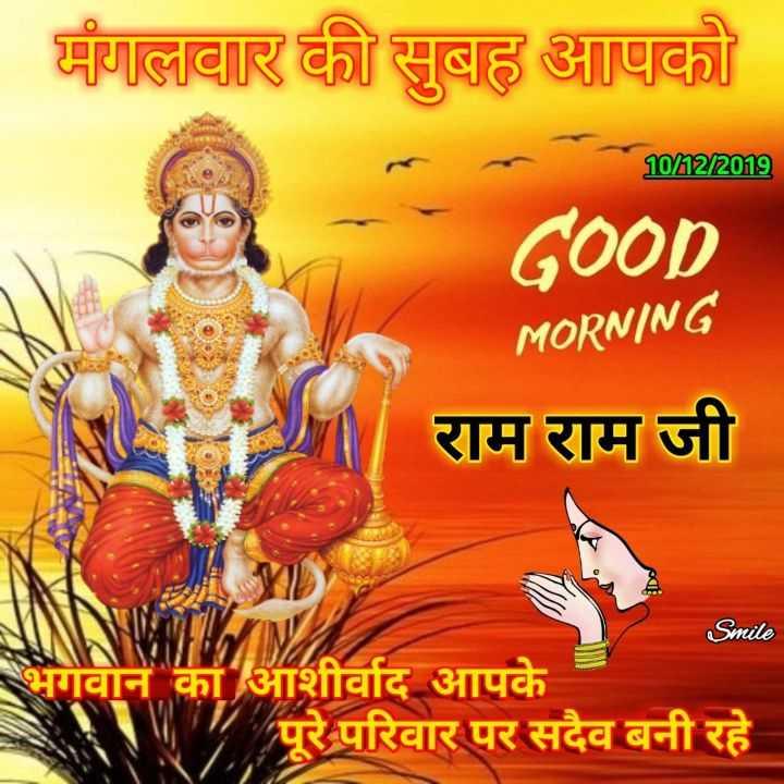 🙏🌺जय बजरंगबली🌺🙏 - मंगलवार की सुबह आपको 10 / 12 / 2012 GOOD MORNING राम राम जी Smile भगवान का आशीर्वाद आपके पूरे परिवार पर सदैव बनी रहे - ShareChat