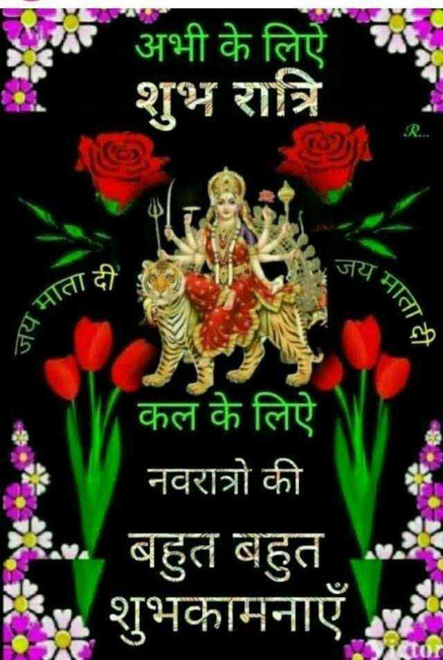 जय माता दी - - अभी के लिए न शुभ रात्रि जय मा पाताटी मातादी कल के लिए नवरात्रो की बहुत बहुत शुभकामनाएँ - ShareChat