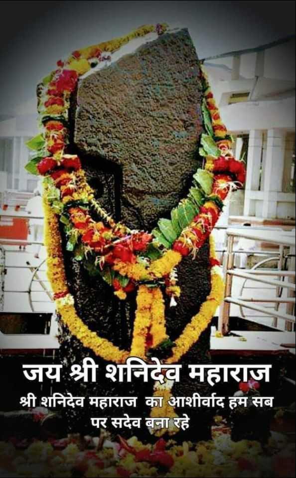 🙏🙏 जय शनिदेव 🙏🙏 - जय श्री शनिदेव महाराज श्री शनिदेव महाराज का आशीर्वाद हम सब पर सदेव बना रहे - ShareChat