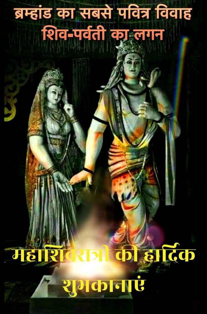 🙏जय शिव शम्भू - ब्रम्हांड का सबसे पवित्र विवाह शिव - पर्वती का लगन महाशिवरात्र की हार्दिक शुभकानाएं - ShareChat