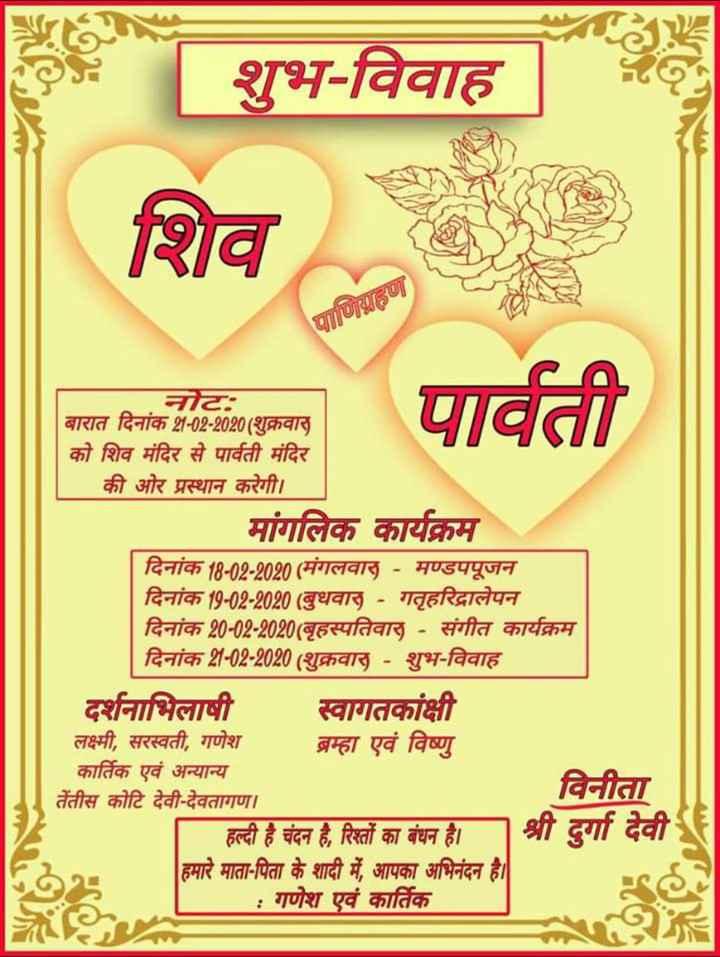 🙏जय शिव शम्भू - | शुभ - विवाह शिव पाणिग्रहण पार्वती नोट : बारात दिनांक 21 - 02 - 2020 ( शुक्रवार को शिव मंदिर से पार्वती मंदिर की ओर प्रस्थान करेगी । मांगलिक कार्यक्रम | दिनांक 18 - 02 - 2020 ( मंगलवार - मण्डपपूजन दिनांक 19 - 02 - 2020 ( बुधवार - गतृहरिद्रालेपन दिनांक 20 - 02 - 2020 ( बृहस्पतिवार - संगीत कार्यक्रम | दिनांक 21 - 02 - 2020 ( शुक्रवार - शुभ - विवाह दर्शनाभिलाषी स्वागतकांक्षी लक्ष्मी , सरस्वती , गणेश ब्रम्हा एवं विष्णु कार्तिक एवं अन्यान्य विनीता तेंतीस कोटि देवी - देवतागण । हल्दी है चंदन है , रिश्तों का बंधन है । श्री दुर्गा देवी , हमारे माता - पिता के शादी में , आपका अभिनंदन है । गणेश एवं कार्तिक - ShareChat