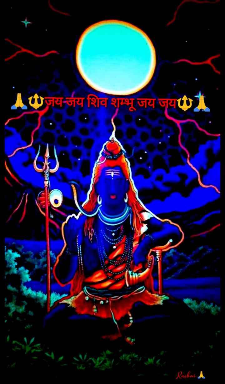 🙏जय शिव शम्भू - Aजय - जय शिव शम्भू जय जयका 4 , He M - Rashni . A - ShareChat