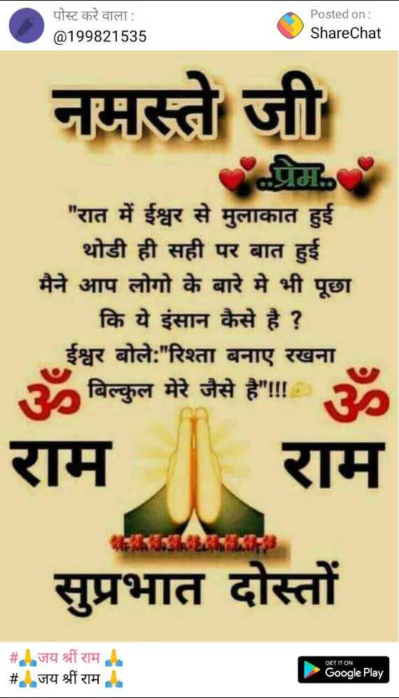 🙏जय श्रीं राम 🙏 - ShareChat