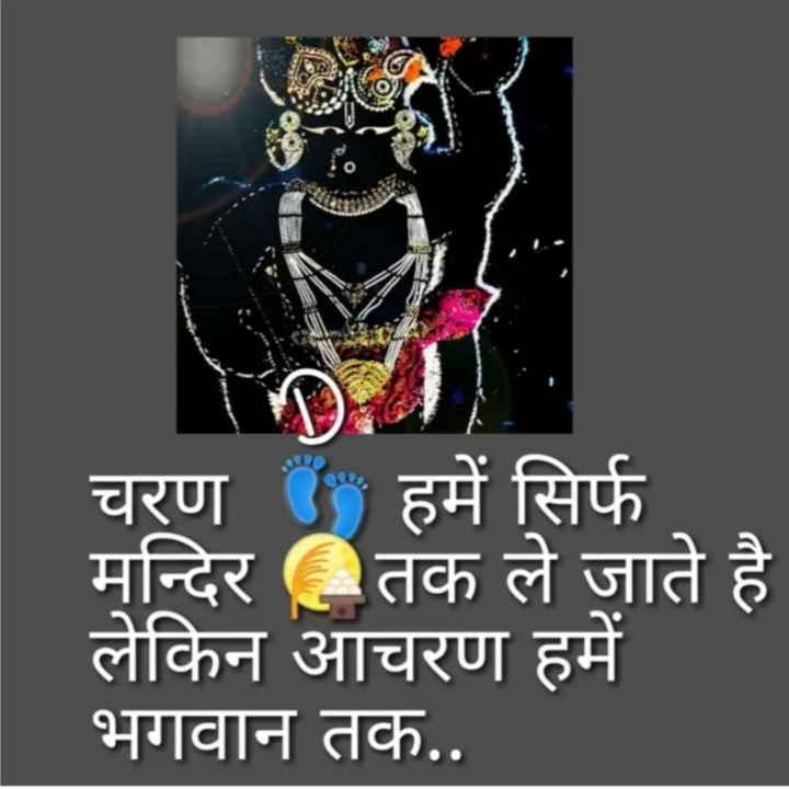 🌸 जय श्री कृष्ण - चरण 3 हमें सिर्फ मन्दिर तक ले जाते है लेकिन आचरण हमें भगवान तक . . - ShareChat