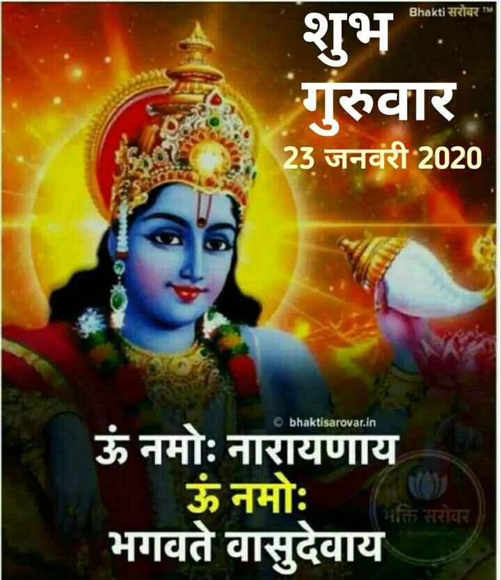 🌸 जय श्री कृष्ण - Bhakti सरोवर MI शुभ प्यासा गुरुवार 23 जनवरी 2020 o bhaktisarovar . in ऊं नमोः नारायणाय ऊं नमोः भगवते वासुदेवाय भक्ति सरोवर - ShareChat