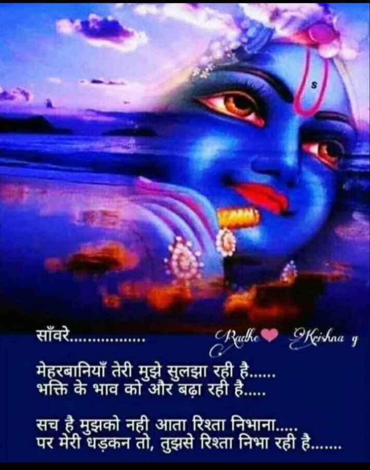 🌸 जय श्री कृष्ण - . . . . . . . . . . . . . . . . साँवरे . Pathe Krishna g मेहरबानियाँ तेरी मुझे सुलझा रही है . . . . . . भक्ति के भाव को और बढ़ा रही है . . . . . सच है मुझको नहीं आता रिश्ता निभाना . . . . . पर मेरी धड़कन तो , तुझसे रिश्ता निभा रही है . . . . . . - ShareChat