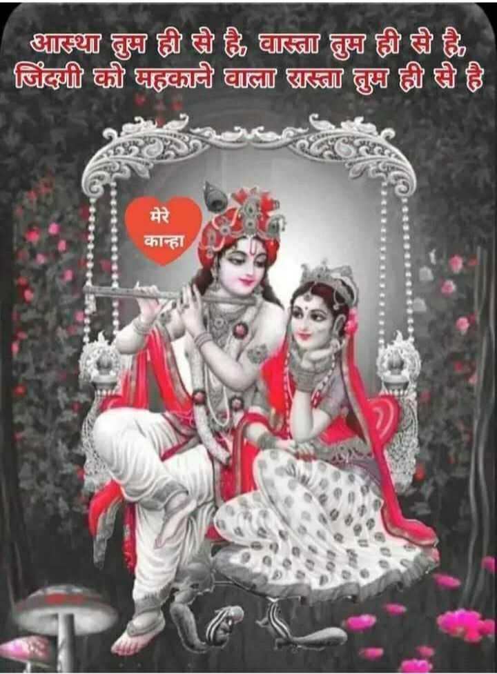 🌸 जय श्री कृष्ण - आस्था तुम ही से है , वास्ता तुम ही से है , जिंदगी को महकाने वाला रास्ता तुम ही से है । O मेरे कान्हा - ShareChat