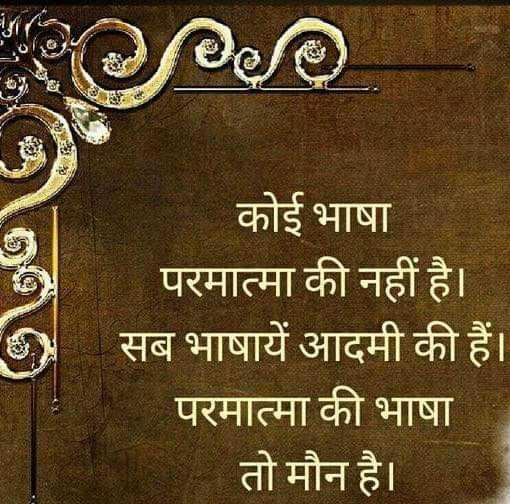 🌼 जय श्री कृष्ण - कोई भाषा परमात्मा की नहीं है । सब भाषायें आदमी की हैं । परमात्मा की भाषा तो मौन है । - ShareChat