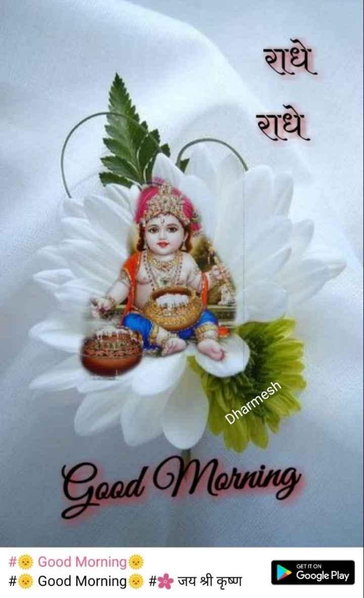 🌸 जय श्री कृष्ण - राधे राधे Dharmesh Geed Morning GET IT ON _ _ # Good Morning # • Good Morning : # * जय श्री कृष्ण Google Play - ShareChat