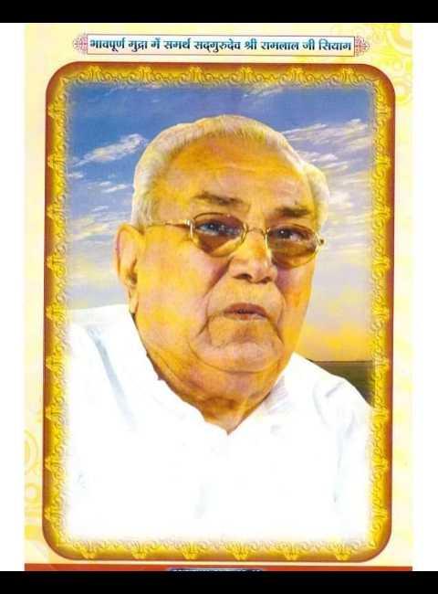 🌸 जय श्री कृष्ण - भावपूर्ण मुद्रा में समर्थ सद्गुरुदेव श्री रामलाल जी सिवाग के - ShareChat