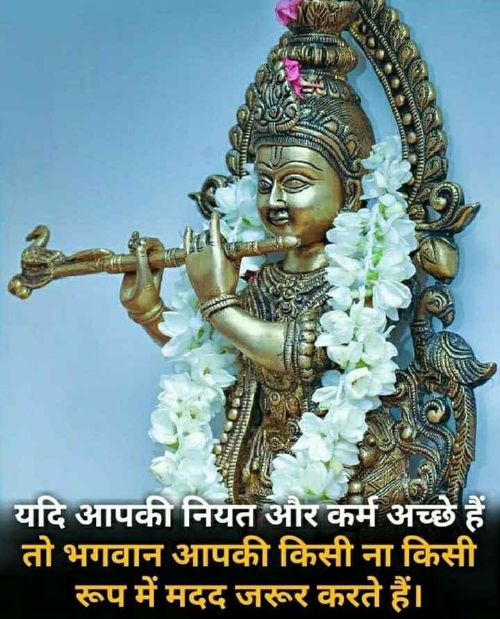 🌸 जय श्री कृष्ण - MUMLEIRTHI यदि आपकी नियत और कर्म अच्छे हैं तो भगवान आपकी किसी ना किसी रूप में मदद जरूर करते हैं । - ShareChat