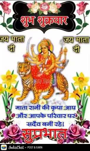 🙏 जय संतोषी माँ - शुभ शुक्रवार जय माता जय माता BOLU BABU माता रानी की कृपा आप और आपके परिवार पर सदैव बनी रहे । IndiaChat - POST & EARN - ShareChat