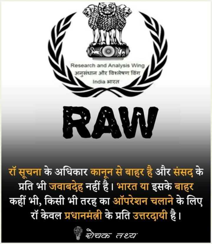 📃 जरुरी सूचना - Research and Analysis Wing अनुसंधान और विश्लेषण विंग India भारत RAW रॉ सूचना के अधिकार कानून से बाहर है और संसद के प्रति भी जवाबदेह नहीं है । भारत या इसके बाहर कहीं भी , किसी भी तरह का ऑपरेशन चलाने के लिए रॉ केवल प्रधानमंत्री के प्रति उत्तरदायी है । रोचक तथ्य - ShareChat