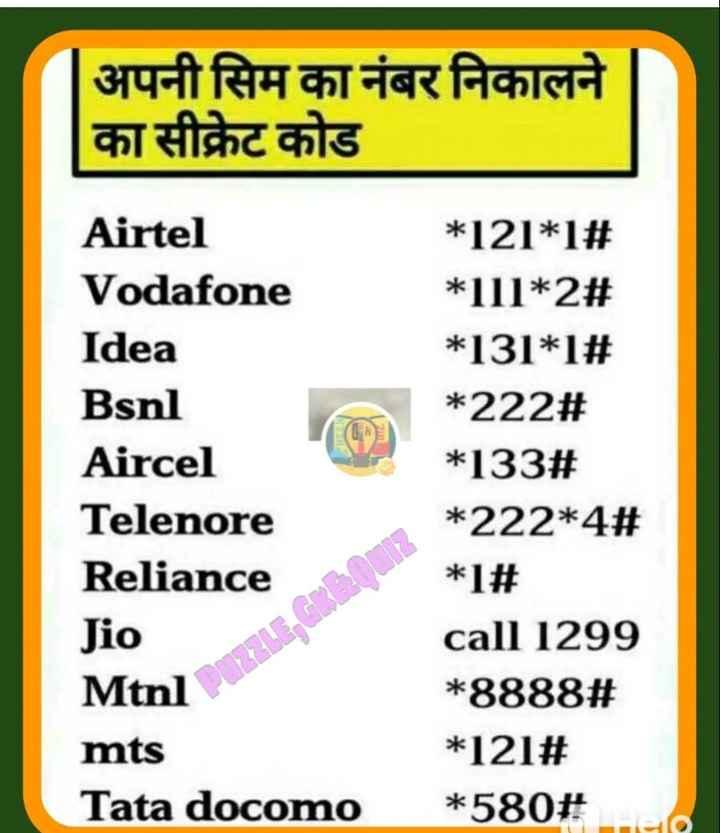 📃 जरुरी सूचना - अपनी सिम का नंबर निकालने का सीक्रेट कोड Airtel Vodafone Idea Bsnl Aircel Telenore Reliance Jio Mtnl mts Tata docomo * 121 * 123 * 111 * 223 * 131 * 1 # 3 * 22223 * 133 # * 222 * 423 UCK * 123 UDELEGREOUR call 1299 * 88882 * 12123 * 580 # Deo - ShareChat