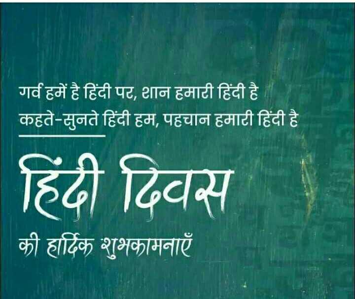📃 जरुरी सूचना - गर्व हमें है हिंदी पट , शान हमारी हिंदी है । कहते - सुनते हिंदी हम , पहचान हमारी हिंदी है हिंदी दिवस की हार्दिक शुभकामनाएँ - ShareChat